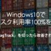 Windows10でディスク利用率100%が解決しなかったけど、「DiagTrack」を切ったら改善さ