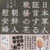 祖国日本を貶める慰安婦騒動に憤った元軍人たちが声をあげた。『日本軍人が証言する戦